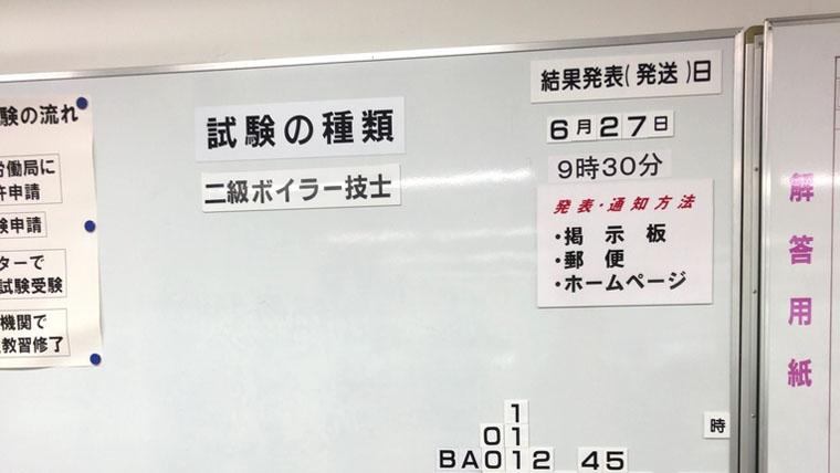 二級ボイラー試験会場