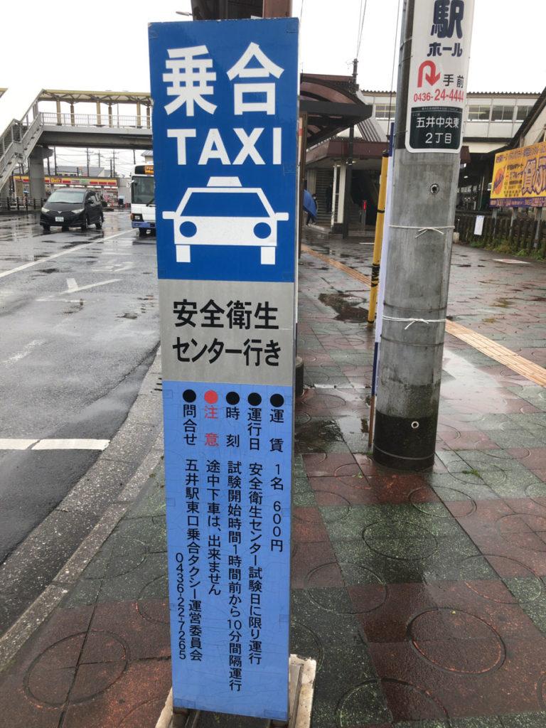 乗り合いタクシー