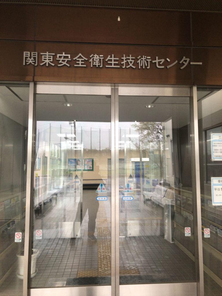 関東安全衛生センター入り口