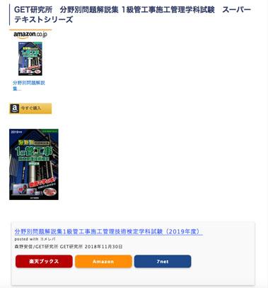 Amazon商品リンク仮設定