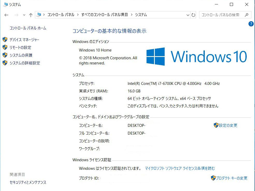 Windows10ライセンス認証確認
