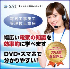 技術系資格取得ならSAT