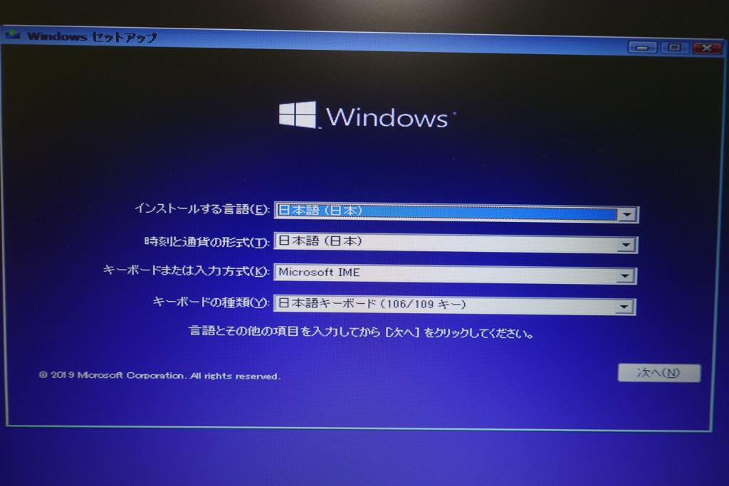Windows10インストール1