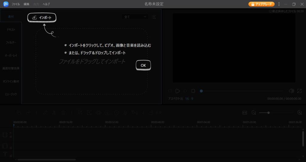 EasusVideoEditor動作画面1