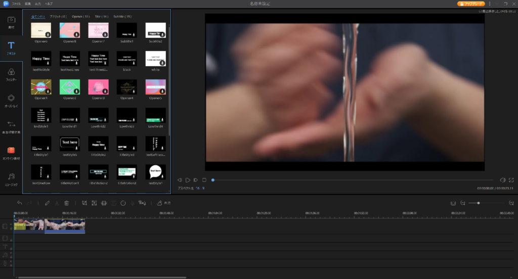 EasusVideoEditor動作画面10テキスト