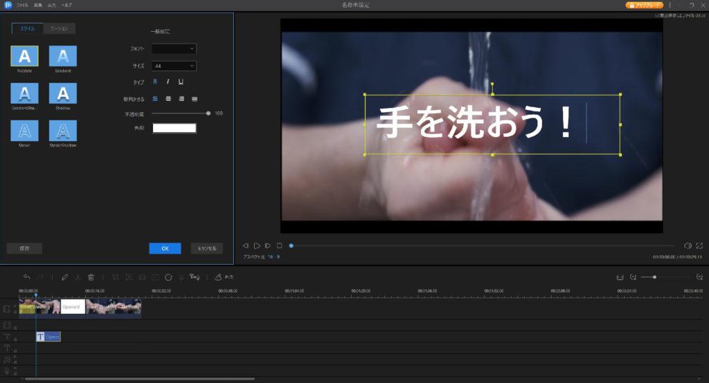 EasusVideoEditor動作画面13テキストオープニング