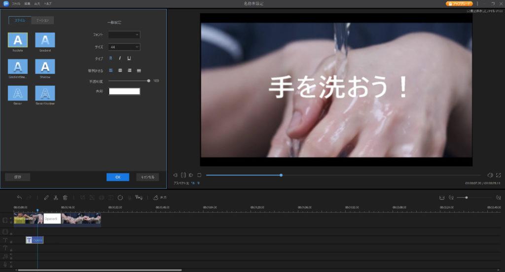 EasusVideoEditor動作画面14テキストオープニング