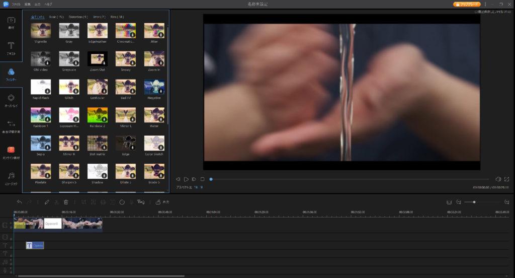 EasusVideoEditor動作画面15フィルター