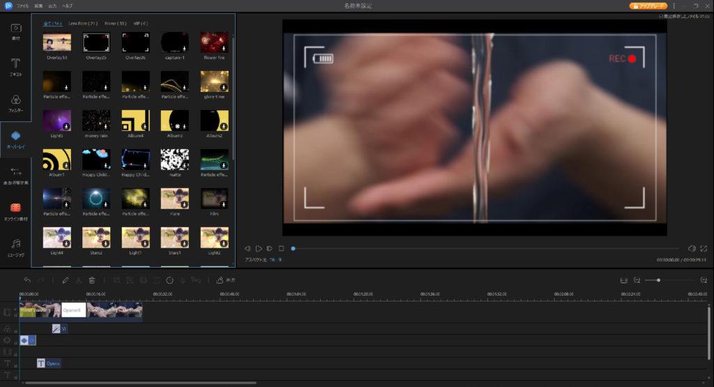 EasusVideoEditor動作画面16オーバーレイ