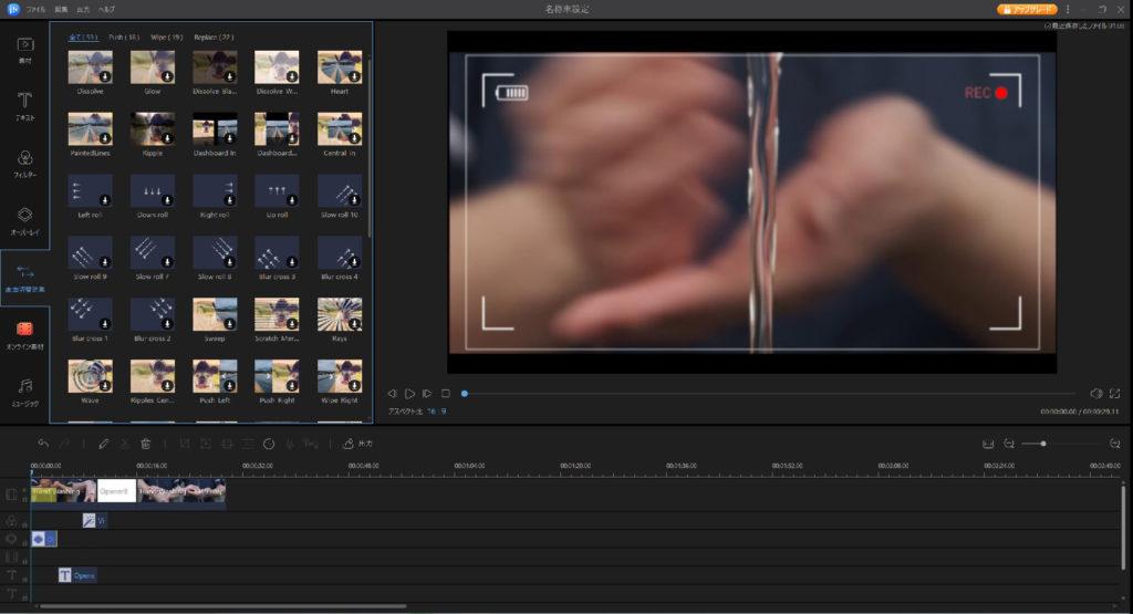 EasusVideoEditor動作画面16表示切り替え