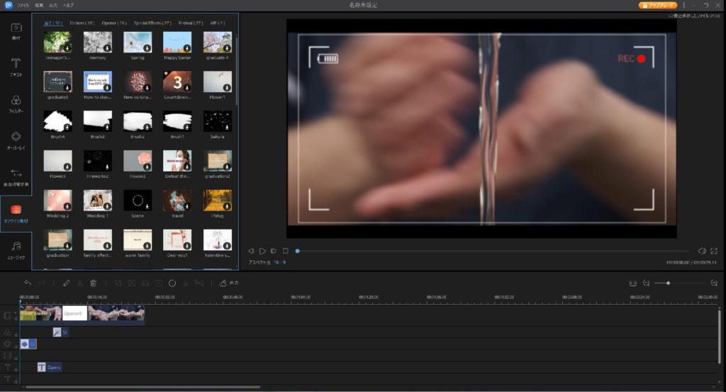 EasusVideoEditor動作画面17オンライン素材