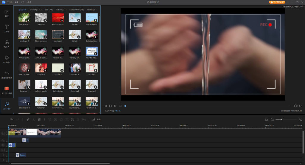 EasusVideoEditor動作画面18ミュージック