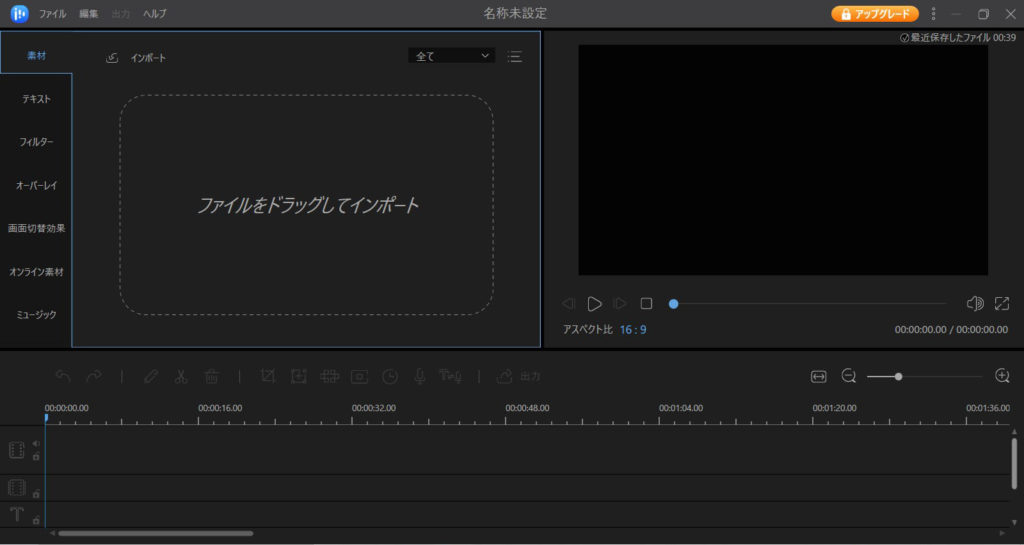 EasusVideoEditor動作画面2