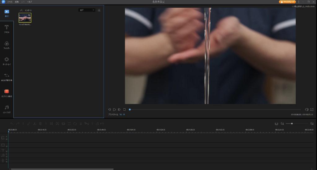 EasusVideoEditor動作画面3