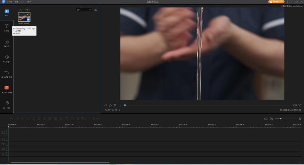 EasusVideoEditor動作画面4