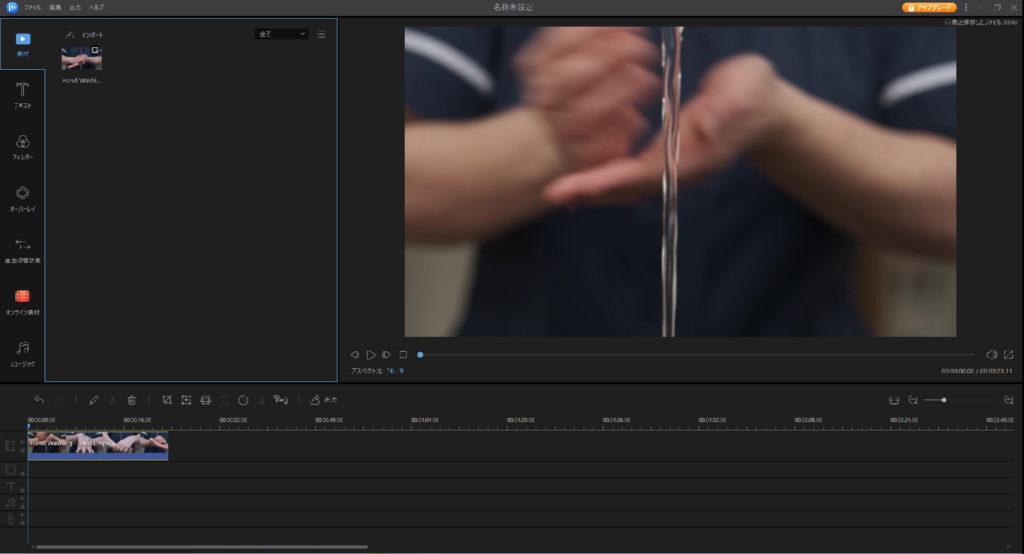 EasusVideoEditor動作画面5