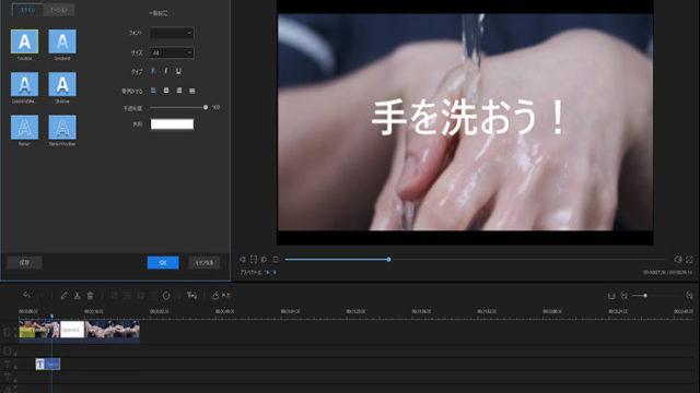 EaseUS Video Editor アイキャッチ画像