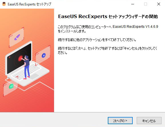 EaseUS RecExpertsインストール画面2