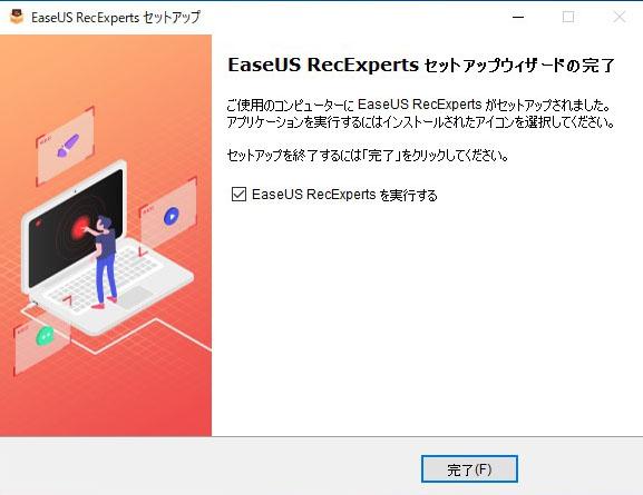 EaseUS RecExpertsインストール画面7